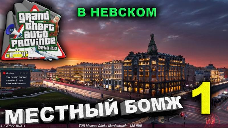 МЕСТНЫЙ БОМЖ В MTA PROVINCE BETA 2 КАК ВСЁ НАЧИНАЛОСЬ 1