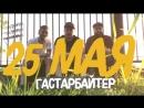 Группа ГАСТАРБАЙТЕР