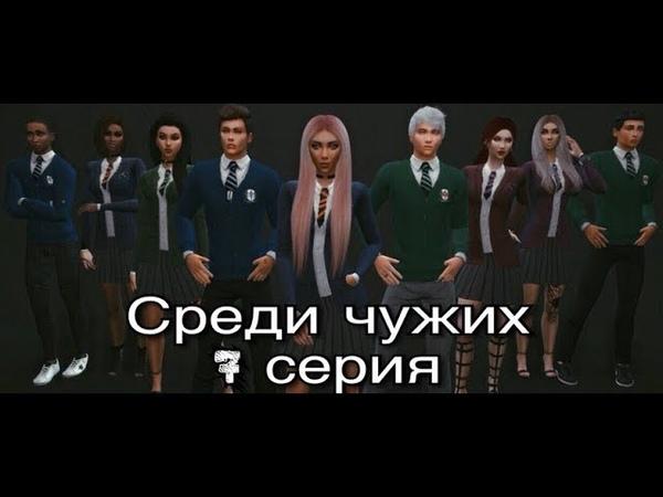 The Sims 4 Cериал: