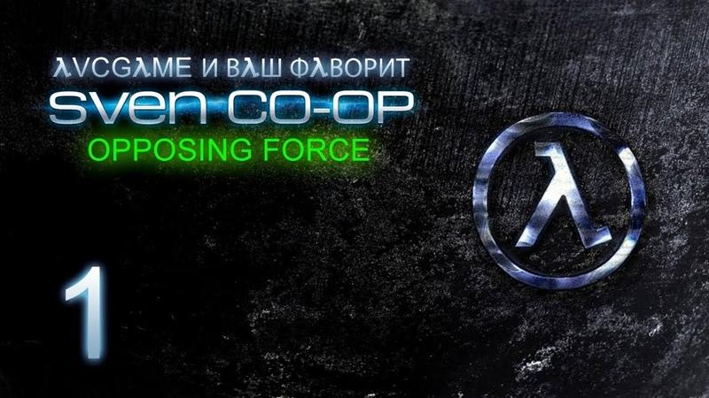 Sven Co-op: Opposing Force с Фаворитом 1 - ТупоТуса