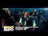 Пираты Карибского моря на СТС - Промо с отсылкой к Павлу Дурову и блокировке Телеграм