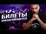Концерт 9 грамм в Екатеринбурге 15 декабря