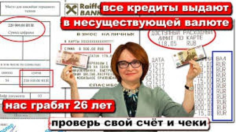 Банковская афера длиной в 26 лет. Коды валют и схема обмана. 100% факты