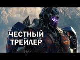 Трансформеры 5 Последний Рыцарь - Честный трейлер