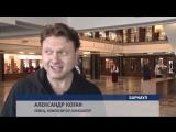 Интервью Александра Когана телеканалу Наши Новости