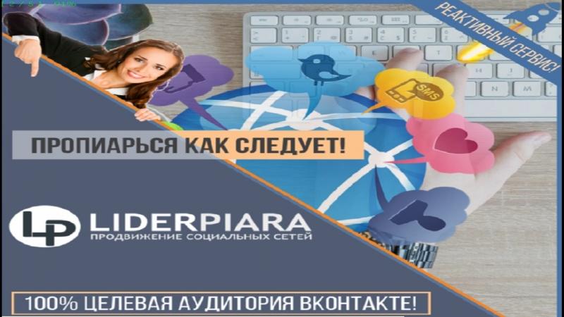 LiderPiara Сервис по Поиску и Сбору Целевой Аудитории Раскрутка vk продвижение бизнеса 2018
