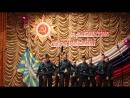 Танец Кукушка. Обновленный состав коллектива Яблочко. Дом офицеров. Гарнизон. 2018