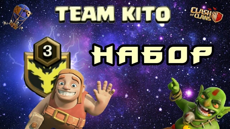 НАБОР В КЛАН TEAM KITO В CLASH OF CLANS ЗАЛЕТАЙТЕ