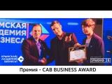 Премия - CAB BUSINESS AWARD