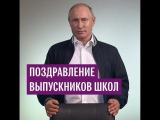 Путин поздравил выпускников