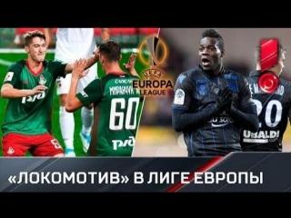 Все голы Локомотива в группе Лиги Европы 2017/18
