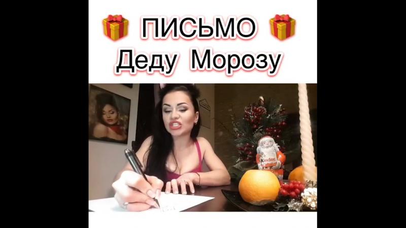 А ты написал письмо деду морозу))