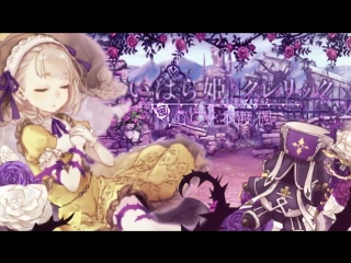 Sinoalice - briar rose / cleric pv