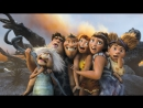 💿Семейка Крудс (The Croods) (2013) HD 0
