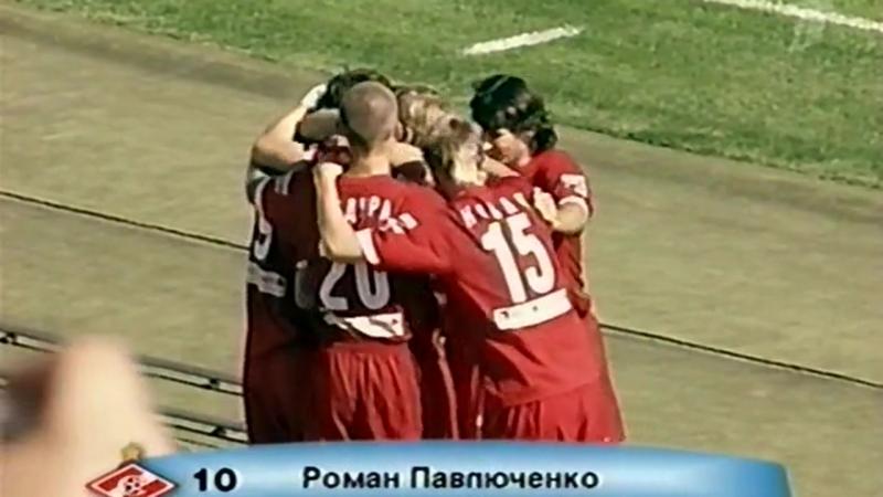 2005 Гол Романа Павлюченко в ворота московского Динамо 1 0