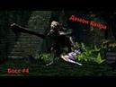 Dark Souls 1 Первый жесткий босс и сад темных корней Серия 5