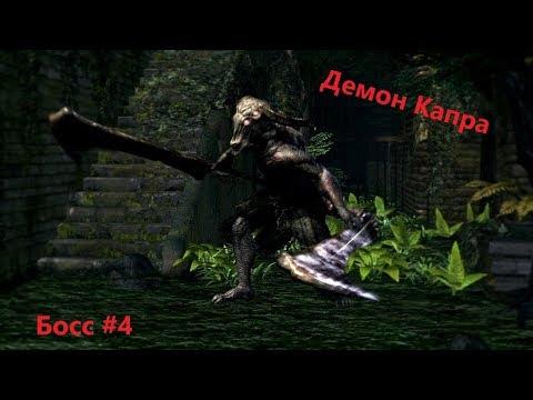 Dark Souls 1.Первый жесткий босс и сад темных корней. Серия 5