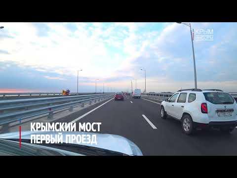 Крымский мост Первый проезд из Крыма в Краснодарский край
