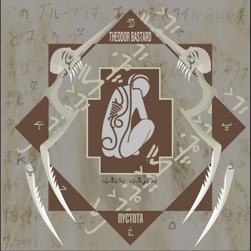 Theodor Bastard альбом Pustota