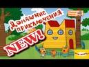 Три Кота смотреть Новые серии 2018 года мультик игра для детей на андроид Домашние Приключения