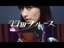 シシド・カフカ feat. 横山剣 with CRAZY KEN BAND/羽田ブルース MV/Short Ver.