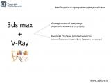 Иyтерьеры в 3ds max.Урок 3.Какие программы необходимо знать.(Сергей Тимофеев)