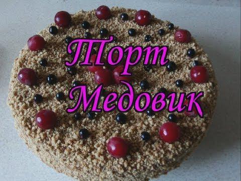 Торт Медовик ( c готовых коржей ) Простой рецепт