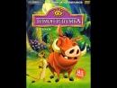 Тимон и Пумба Timon and Pumbaa сезон 2 серия 1-3