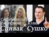 Свадебный гость. Юлия Сушко и Екатерина Спивак