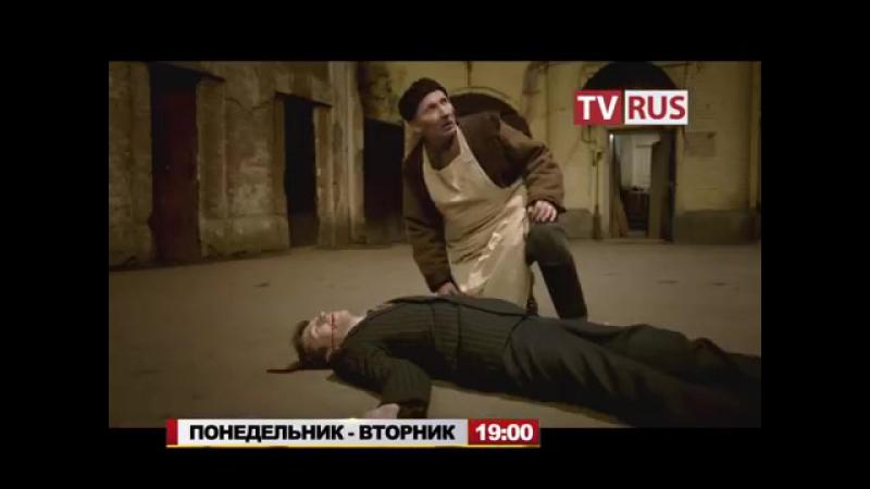 Анонс Т-с Дело следователя Никитина Понедельник, вторник_Телеканал TVRus