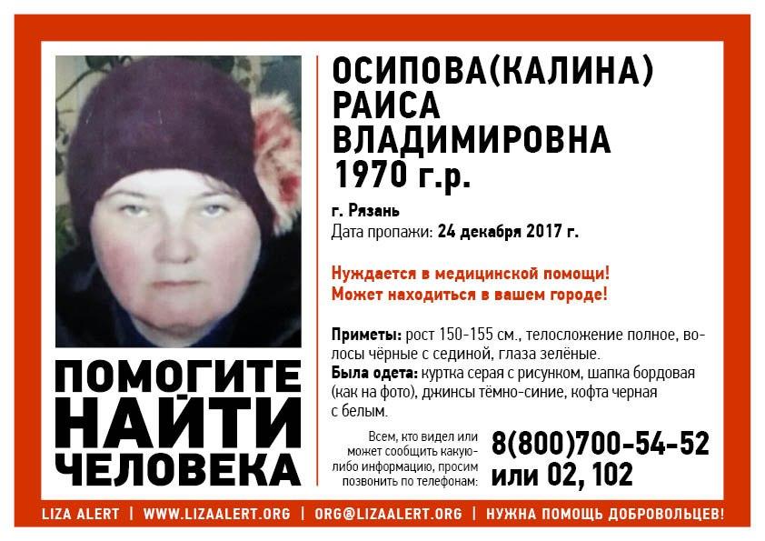 В Рязани разыскивают 47-летнюю женщину, пропавшую в декабре