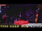 гр. МИСТЕР ТВИСТЕР (г. Москва) на MotoFestWest-7