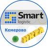 SmartLogistic | Доставка ИКЕА в Кемерово