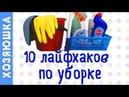 ПРАВИЛА УБОРКИ 10 Советов как научиться быстро убирать от Хозяюшки