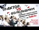 Закрытая вечеринка ХК «Трактор» и болельщиков