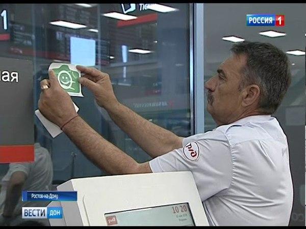 На вокзале Ростов-Главный стартовала акция