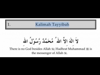 First Kalam Tayyaba Complete (Pehla Kalma Tayyab) With English Translation.mp4