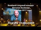 Концерт Виталия Аксёнова Санкт-Петербург, БКЗ