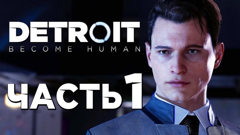 Прохождение DETROIT: Become Human — Часть 1: ДОБРО ПОЖАЛОВАТЬ В ДЕТРОЙТ!