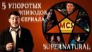 5 УПОРОТЫХ ЭПИЗОДОВ СЕРИАЛА СВЕРХЪЕСТЕСТВЕННОЕ|MIKHAIL CHAPNY SHOW