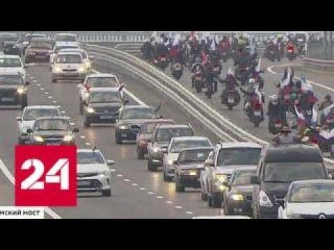Крымский Мост открыт,16Мая 2018г.Крымский мост,в первый же день,побил рекорды.