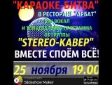 КАРАОКЕ БИТВА (в стиле Comedy Club караоке) В РЕСТОРАНЕ