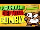 Прохождение одиночных боссов в BOMBIX 1 серия Фермер