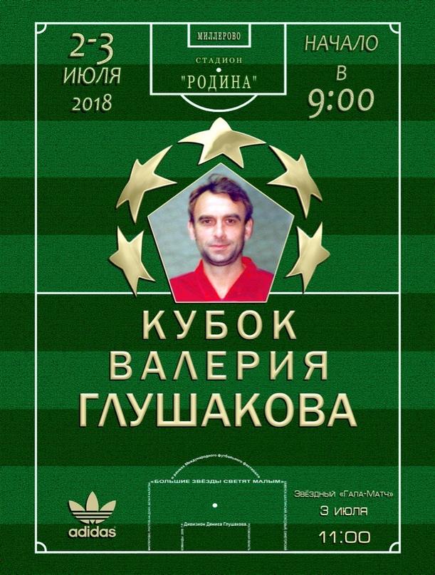 Денис Глушаков   Москва