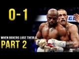 Когда Боксеры Проигрывают в Первый Раз - 2