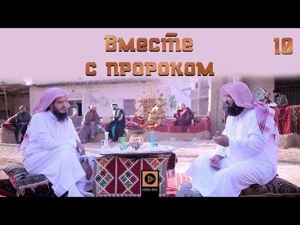 Вместе с Пророком ﷺ | Шейх Али Бакис и Абдуллатиф аль-Гамиди [№10]