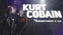 OsmanStarkov x U.G. - Kurt Cobain (Official Video)