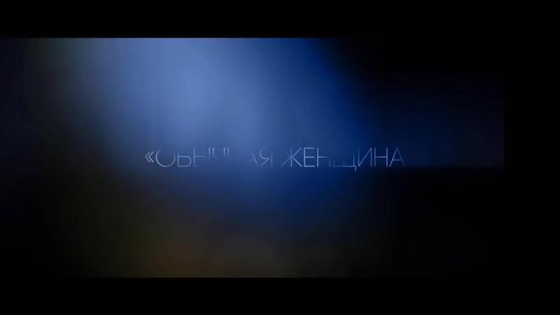 сериал обычная женщина осенью на ТВ-3