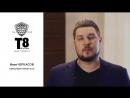 16. Отзыв о Тайга 8, Иван Черкасов, предприниматель
