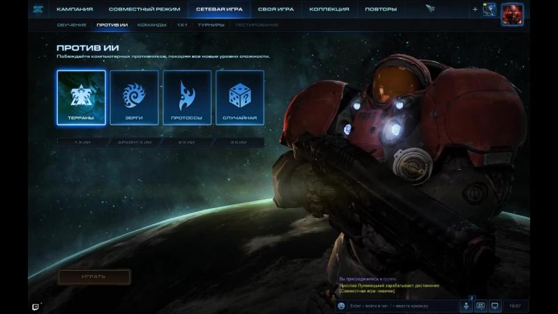 StarCraft2: режим архонт